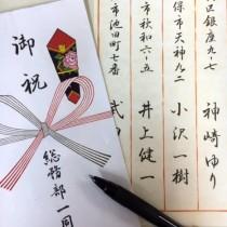 実用ペン習字・筆ペン講座
